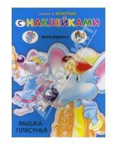 Картинка к книге Книжки с наклейками/учимся читать - Сказки о животных с наклейками: Мышка-плясунья