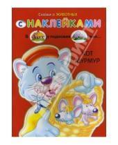Картинка к книге Книжки с наклейками/учимся читать - Сказки о животных с наклейками: Кот Мурмур
