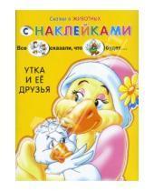 Картинка к книге Книжки с наклейками/учимся читать - Сказки о животных с наклейками: Утка и ее друзья