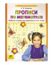 Картинка к книге Валерьевич Константин Шевелев - Прописи по математике. Рабочая тетрадь для дошкольников 6-7 лет
