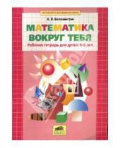 Картинка к книге Витальевна Анна Белошистая - Математика вокруг тебя. Рабочая тетрадь для детей 4-5 лет