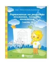 Картинка к книге Рабочие тетради дошкольника - Упражнения на развитие внимания, памяти, мышления. Часть 1. Тетрадь для рисования. Солнечные ступен.