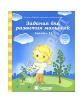 Картинка к книге Рабочие тетради дошкольника - Задания для развития малышей. Часть 1. Тетрадь для рисования для детей 3-4 лет. Солнечные ступеньки
