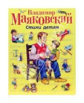 Картинка к книге Владимирович Владимир Маяковский - Стихи детям