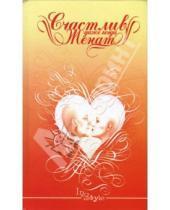 Картинка к книге Вероника Дюпре - Счастлив, даже когда женат