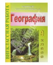 Картинка к книге Наталья Клюшникова - Внеклассная работа по географии. 9 класс