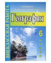 Картинка к книге Наталья Клюшникова - Внеклассная работа по географии. 6 класс