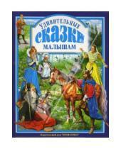 Картинка к книге Любимые сказки (Подарочные) - Удивительные сказки малышам