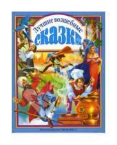 Картинка к книге Любимые сказки малышам - Лучшие волшебные сказки