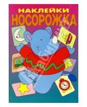 Картинка к книге Книжки с наклейками/дополни картинку - Веселый зоопарк/Наклейки Носорожка