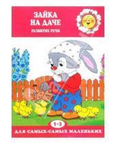 Картинка к книге Николаевич Сергей Савушкин А., Г. Фролова - Зайка на даче