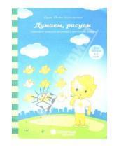 Картинка к книге Папка дошкольника - Думаем, рисуем. Солнечные ступеньки. Задания на развитие внимания и зрительной памяти