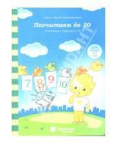 Картинка к книге Папка дошкольника - Посчитаем до 10. Солнечные ступеньки