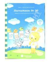Картинка к книге Папка дошкольника - Посчитаем до 20. Задания на закрепление счета в пределах 20. Для детей 4-6 лет. Солнечные ступеньки
