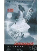 Картинка к книге Светлана Полякова - Ангел во тьме (тв)