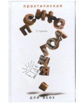 Картинка к книге Семенович Павел Гуревич - Практическая психология для всех: Клинический психоанализ