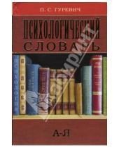 Картинка к книге Семенович Павел Гуревич - Психологический словарь