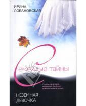 Картинка к книге Игоревна Ирина Лобановская - Неземная девочка