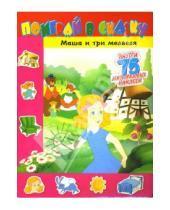 Картинка к книге Книжки с наклейками/учимся читать - Поиграй в сказку/Маша и три медведя