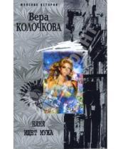 Картинка к книге Александровна Вера Колочкова - Няня ищет мужа