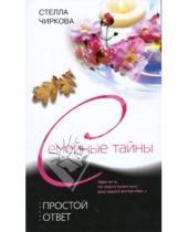 Картинка к книге Стелла Чиркова - Простой ответ