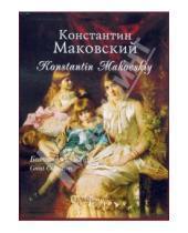 Картинка к книге Владимировна Елена Дуванова - Константин Маковский. Большая коллекция