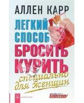 Картинка к книге Аллен Карр - Легкий способ бросить курить. Специально для женщин