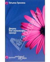 Картинка к книге Михайловна Татьяна Тронина - Дворец для сероглазого принца: Роман
