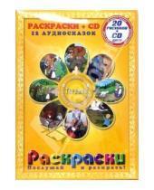 Картинка к книге Раскраски + CD - Теремок: Сборник русских народных сказок: Раскраски + CD