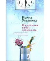 Картинка к книге Николаевна Ирина Ульянина - Все девушки любят опаздывать