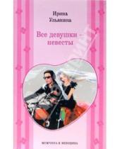 Картинка к книге Николаевна Ирина Ульянина - Все девушки - невесты