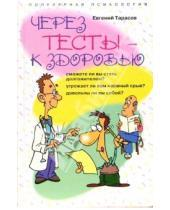 Картинка к книге Александрович Евгений Тарасов - Через тесты - к здоровью