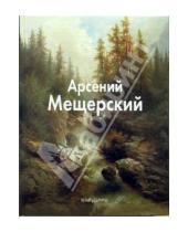 Картинка к книге Татьяна Пономарева - Арсений Мещерский