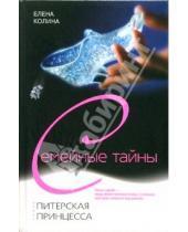 Картинка к книге Викторовна Елена Колина - Питерская принцесса : Роман