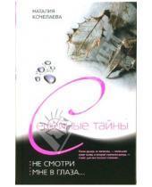 Картинка к книге Наталия Кочелаева - Не смотри мне в глаза...