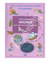 Картинка к книге Владимировна Антонина Лукьянова - Настоящая физика для мальчиков и девочек