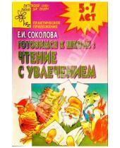 Картинка к книге Ивановна Елена Соколова - Готовимся к школе: Чтение с увлечением (Приложение)