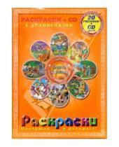 Картинка к книге Раскраски + CD - Крошечка Хаврошечка. Сборник русских народных сказок: Раскраски + CD