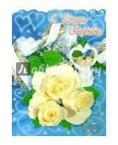 Картинка к книге Стезя - 1Т-03/День свадьбы/открытка-гигант двойная