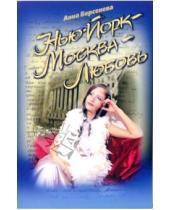 Картинка к книге Анна Берсенева - Нью-Йорк - Москва - Любовь
