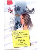 Картинка к книге Алексеевна Надежда Семенова - Победа для Александры