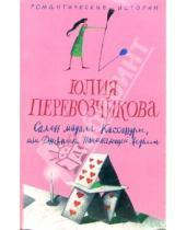 Картинка к книге Юлия Перевозчикова - Салон мадам Кассандры или Дневники начинающей ведьмы