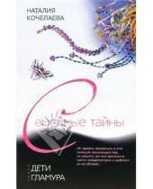 Картинка к книге Наталия Кочелаева - Дети гламура