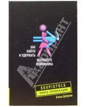 Картинка к книге Владимировна Елена Доброва - Как найти и удержать молодого любовника