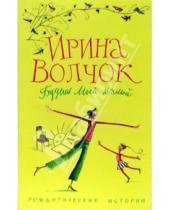 Картинка к книге Ирина Волчок - Будешь моей мамой: роман