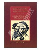 Картинка к книге Б. С. Барсов - Еврейские афоризмы. Лишь прошлое бессмертно