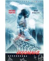 Картинка к книге Александровна Виктория Борисова - Окно в пустоту
