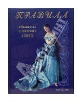 Картинка к книге Наталия Астахова - Правила вежливости и светского этикета
