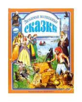 Картинка к книге Любимые сказки (Подарочные) - Любимые волшебные сказки