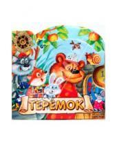 Картинка к книге Картонки/с подвижными элементами - Волшебное колесо/Теремок